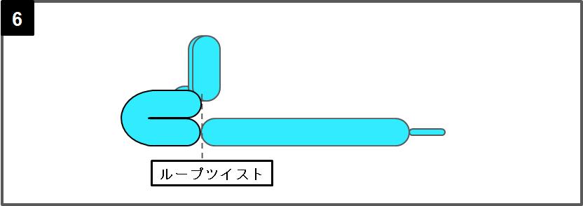 飛行機のバルーンアートの作り方_06