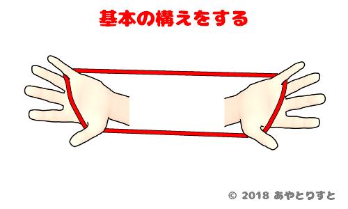 あやとりの2段はしごのやり方